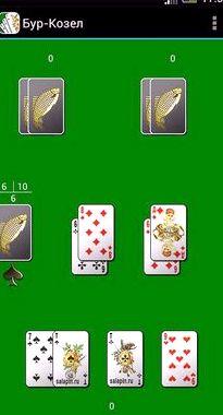 Бур козел игра в карты правила