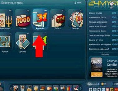 Бура играть онлайн бесплатно без регистрации