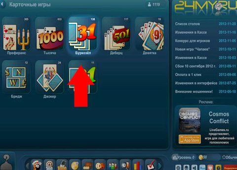 Бура играть онлайн бесплатно без регистрации старается подобрать карты той