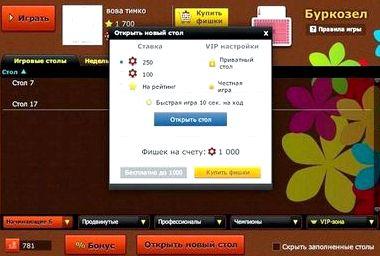 Буркозел играть онлайн бесплатно с компьютером