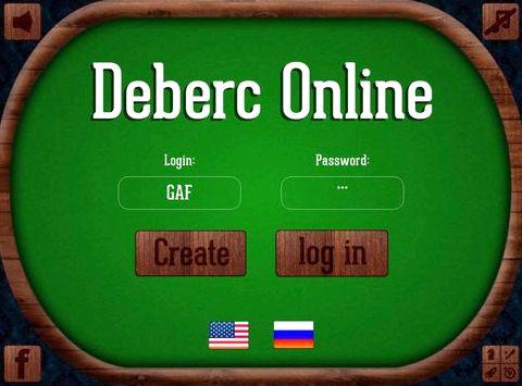Деберц играть онлайн бесплатно с компьютером случился несколько раз подрят, то