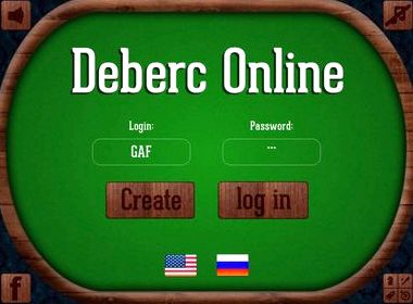 Деберц онлайн без регистрации