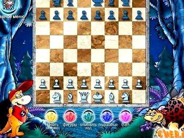 Динозавры учат играть в шахматы скачать бесплатно