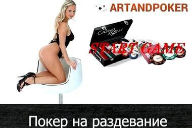 Покер на раздевание бесплатно онлайн играть в казино бесплатно без регистрации автоматы 3д