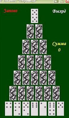 Домино пасьянс пирамида играть онлайн