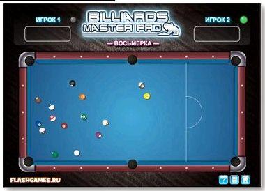 Флеш игры бильярд играть онлайн