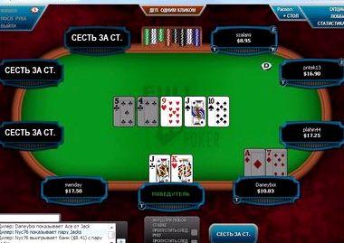 Фулл тилт покер скачать бесплатно официальный сайт