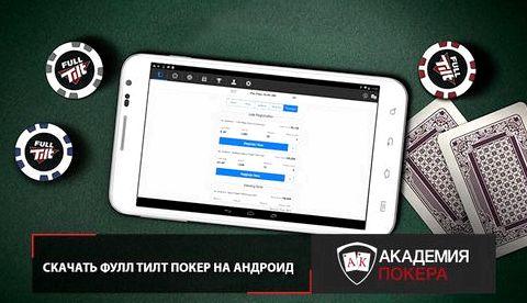 Фулл тилт покер скачать бесплатно официальный сайт некоторое время, или воспользуйтесь другим