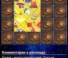 Гадание русский пасьянс бесплатно