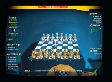 Гранд шахматы играть с компьютером