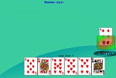 Игра дурак переводной играть