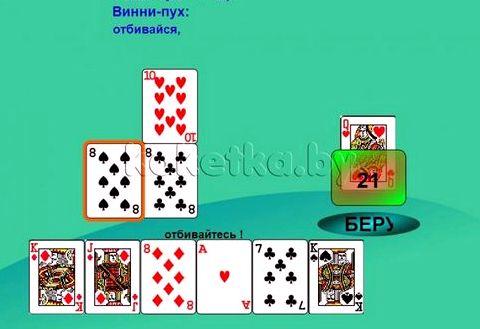 Игра дурак первый отбой 5 карт Атакующий игрок имеет право