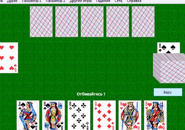 Игра карты русский дурак