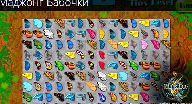 Игра маджонг бабочки