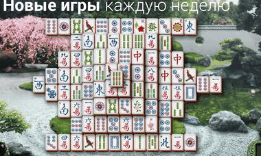 Игра маджонг играть бесплатно и без регистрации