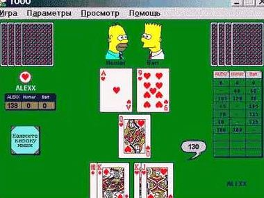 Игра в карты 1000 скачать бесплатно