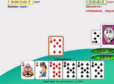 Карты играть онлайн бесплатно косынка дурака с компьютером казино буран зеркало