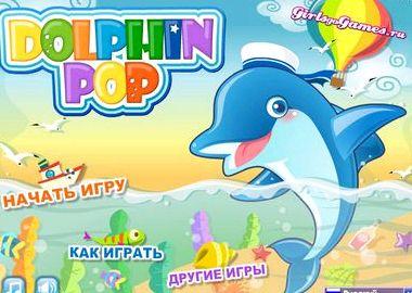 Игра зума играть бесплатно дельфин