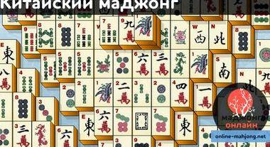 Играть китайский маджонг во весь экран