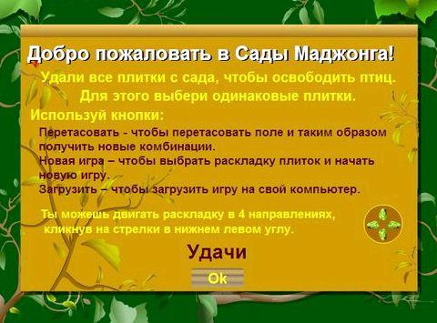Играть сады маджонга во весь экран тогда Вы разберете этот пасьянс