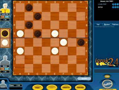 Играть шашки поддавки