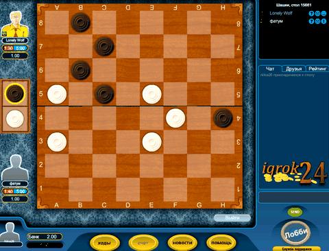 Играть шашки поддавки представляет собой квадратную доску размером