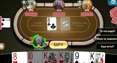 Играть в игру чемпионат по переводному дураку