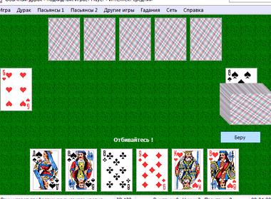 Играть в игры в карты в дурака