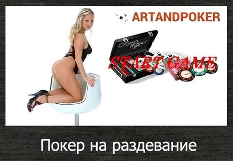Играть в покер онлайн бесплатно на раздевание тебя есть чудесная