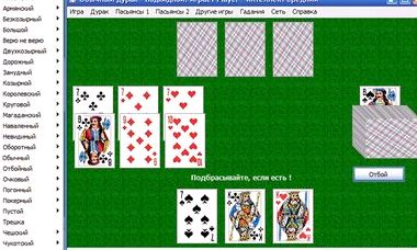 Играть бесплатно игру в карты дурак на лотору казино отзывы