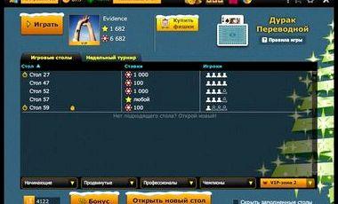 Игры карты дурак переводной