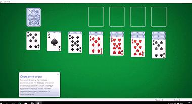 Играть в карты косынка паук бесплатно онлайн квест ограбление казино кострома