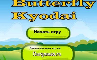 Игры маджонг бабочки бесплатно во весь экран