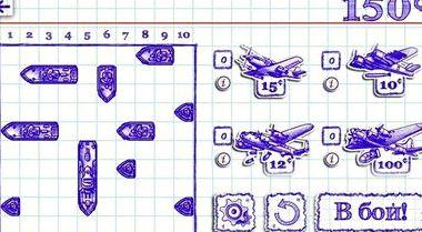 Игры морской бой 2 на двоих