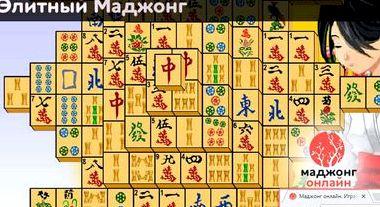 Элитный маджонг играть онлайн