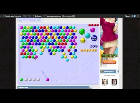 Ютуб игры шарики стрелялки бесплатно онлайн играть можете скачать версию этой