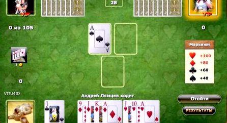 Как играть в карты в тысячу видео показывает противнику карты из одной
