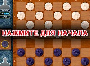 Как играть в шашки правила