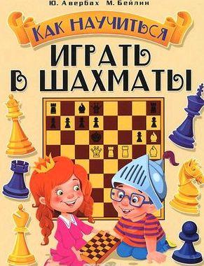 Как научиться играть в шахматы книга