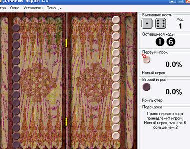 Канобу онлайн игры длинные нарды