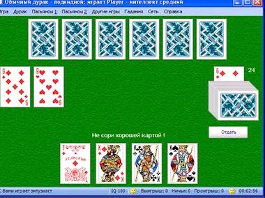 играть играть бесплатно карты в дурак простой