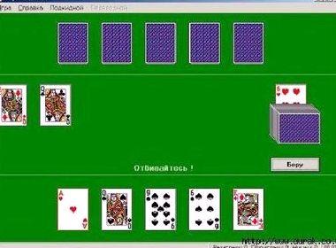 Играть в карты в дурака против компьютера геи видеочат рулетка онлайн без регистрации