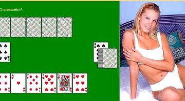 Карты играть в дурака бесплатно на раздевание