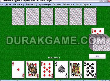 Играть с другом онлайн в карты онлайн карты дурак играть с друзьями в