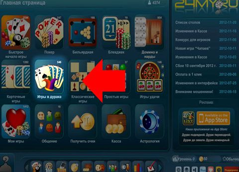 Играть с другом онлайн в карты онлайн казино хорошей репутацией