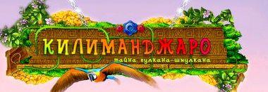 Килиманджаро зума играть онлайн бесплатно