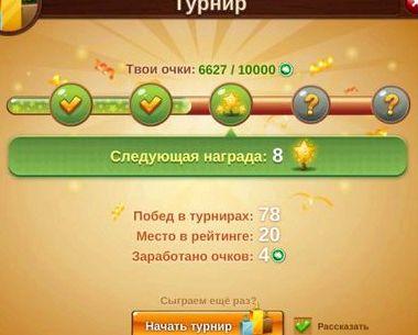 Косынка онлайн пасьянс турнир