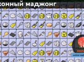 Кухонный маджонг играть онлайн