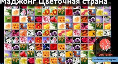 Маджонг играть бесплатно цветочная страна