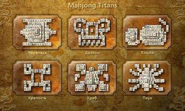 Маджонг играть онлайн бесплатно без регистрации титан
